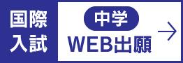 中学国際web-banner3