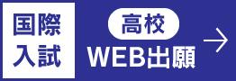 高校国際web-banner4