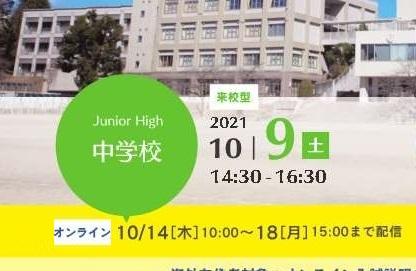 【中学】国際入試説明会のお知らせ