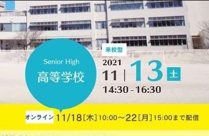 【高校】国際入試説明会のお知らせ