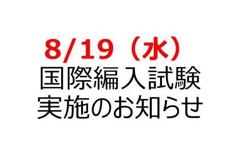 【中高】8月19日(水)国際編入試験を実施します