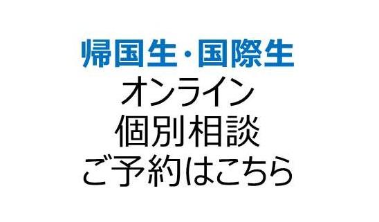 国際生・帰国生対象 オンライン個別相談会のお知らせ