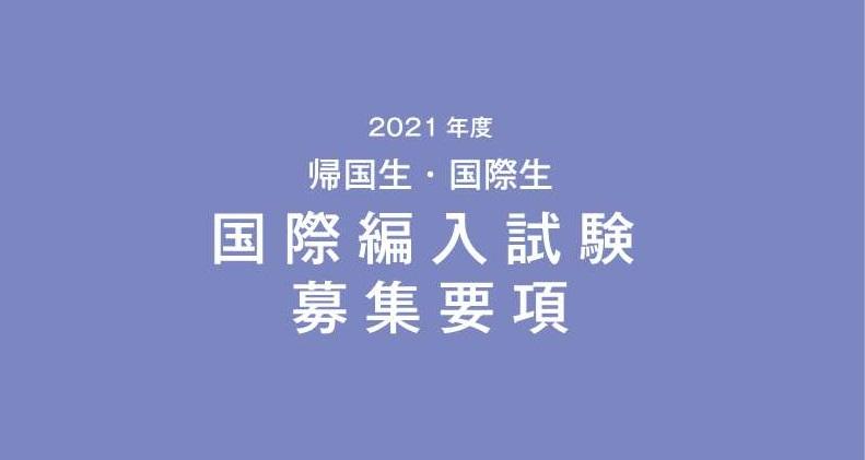 2021年度 国際編入試験募集要項が完成しました