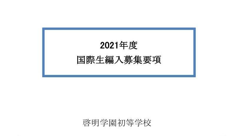 【初等】2021年度国際編入試験募集要項が完成しました
