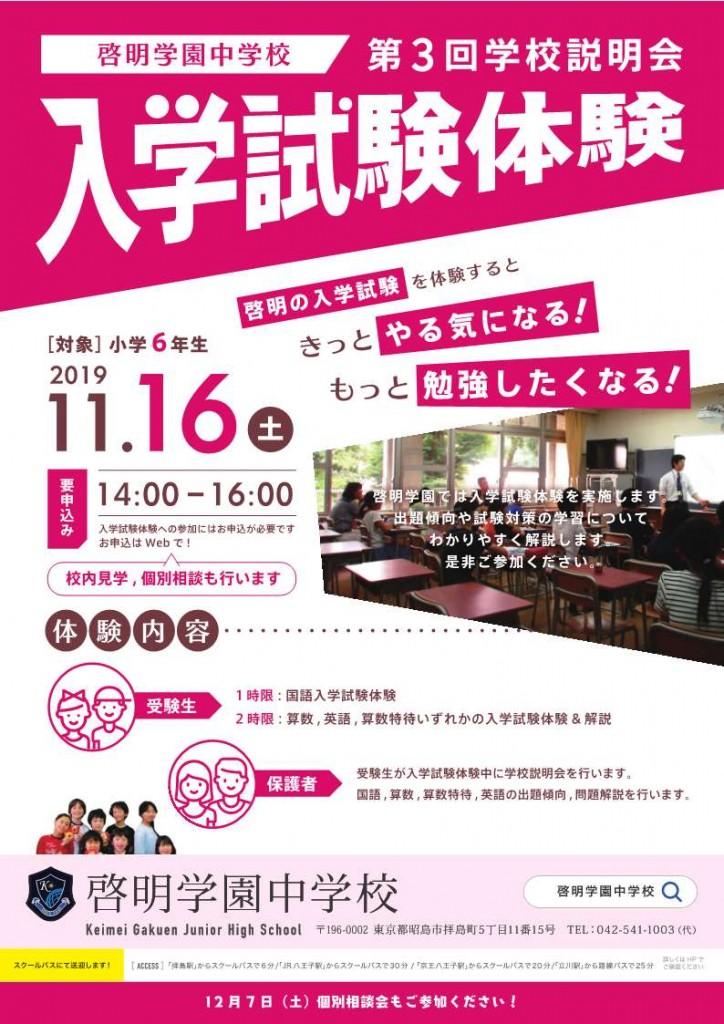 第3回中学校説明会・入学試験体験チラシ_1