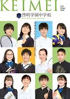 中学校案内表紙_啓明学園