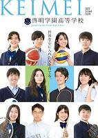 高等学校案内表紙_啓明学園