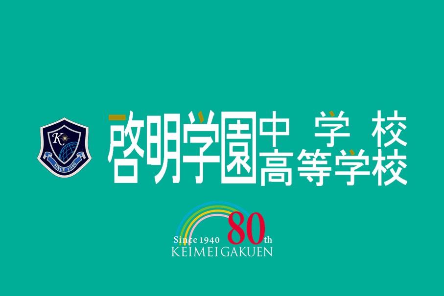 5月8日(土)学校見学会中止のお知らせ