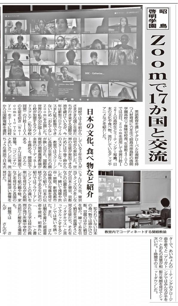 西多摩新聞200626号HP用