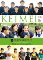 啓明学園中学校パンフレット