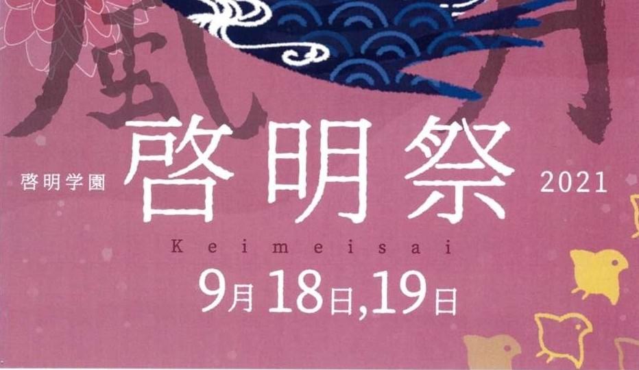 2021年度啓明祭(文化祭)について