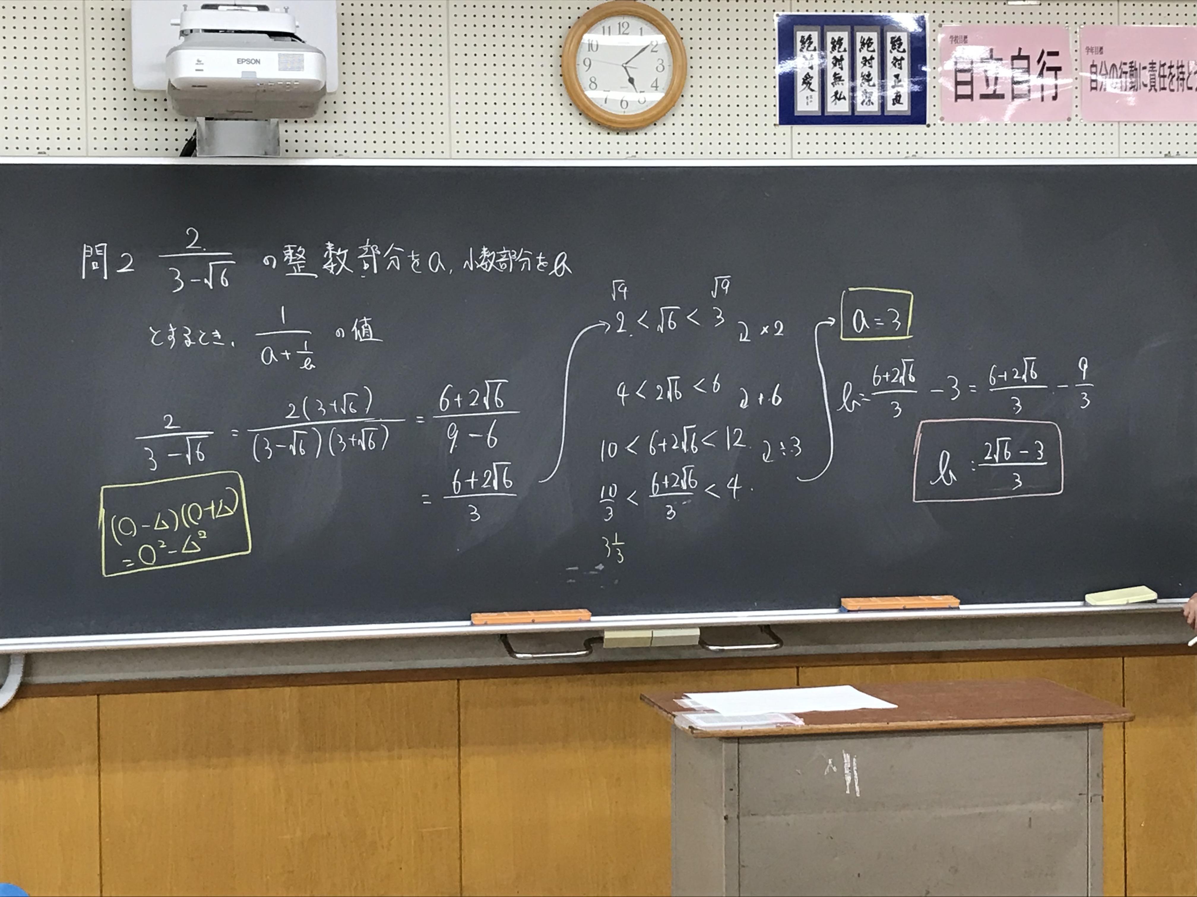 「数学探求クラブ」に集まろう!