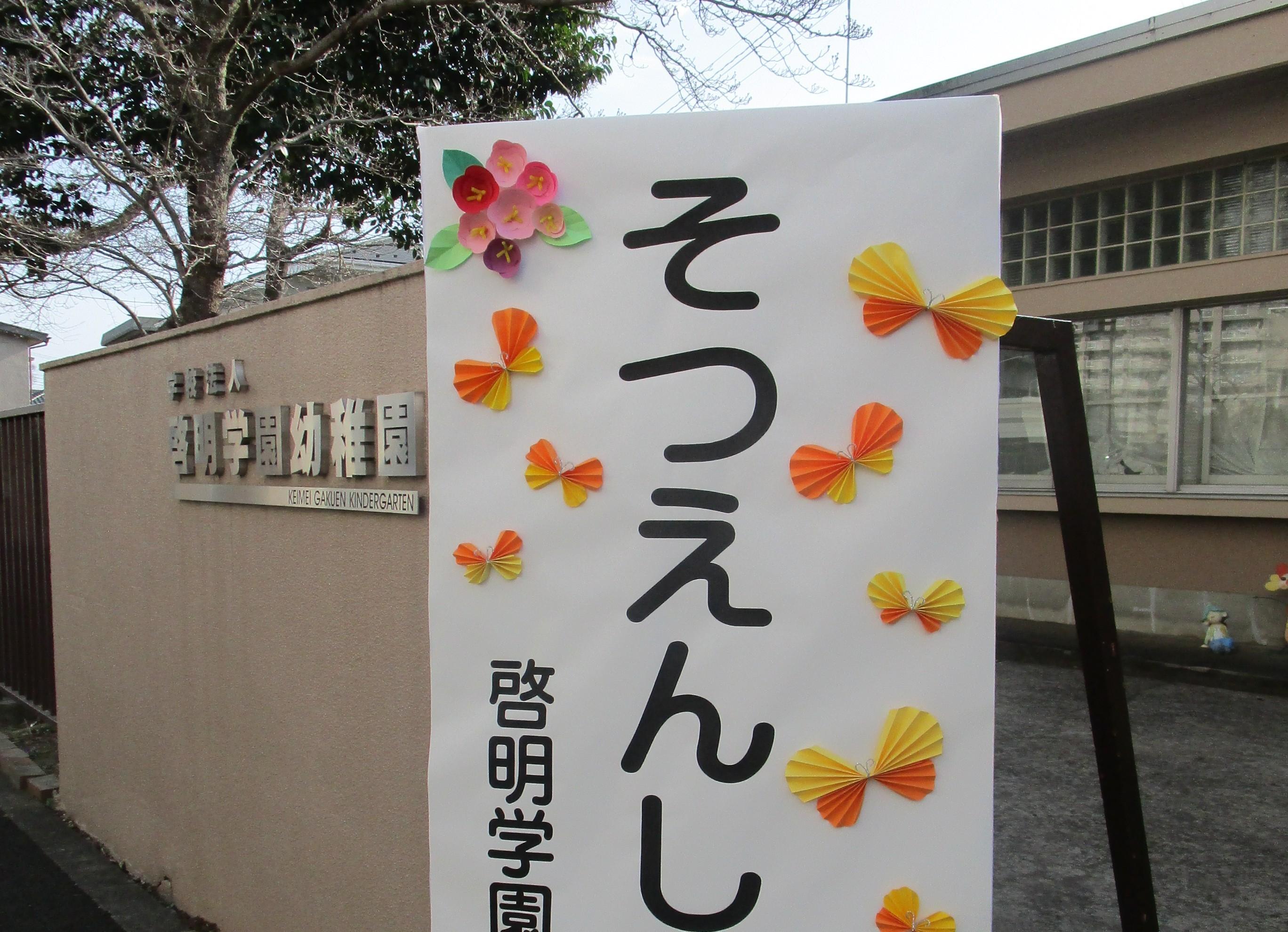 卒園式(3月)