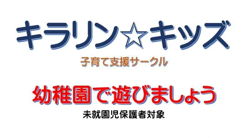 キラリン☆キッズのお知らせ