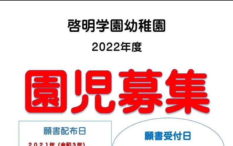 2022年度 園児募集