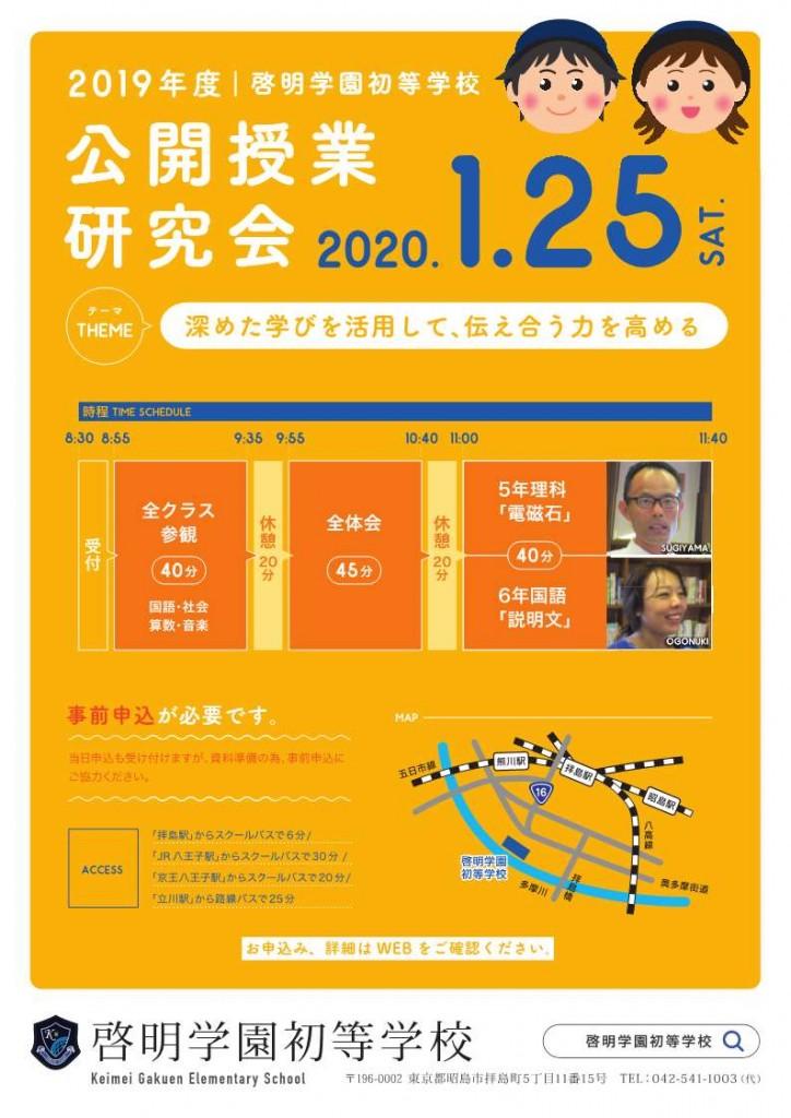 0905チラシ(最終校)