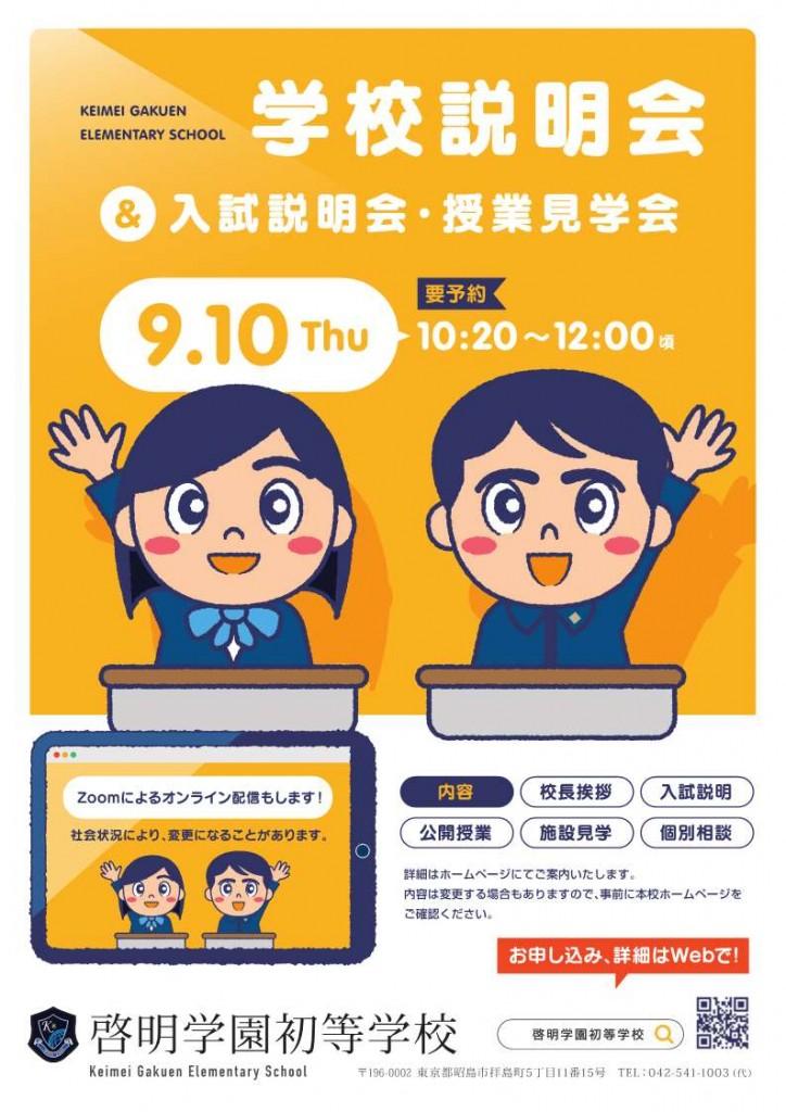 20200910_啓明学園初等学校A4