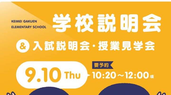 9月10日学校説明会・入試説明会 【オンライン(Zoom)併用】