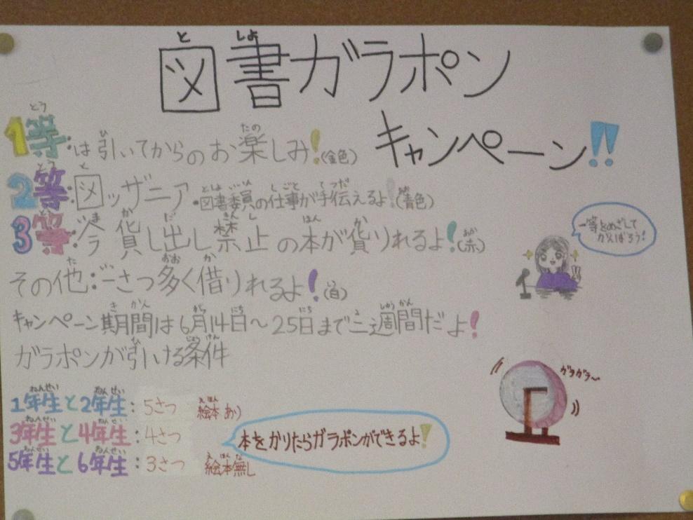 読書週間「図書委員会:ガラポンキャンペーン」