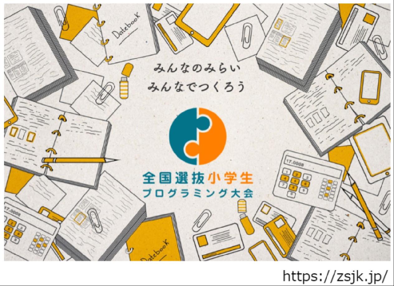 全国選抜小学生プログラミング東京大会!
