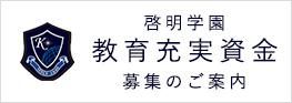 bnr_kyouikushikin