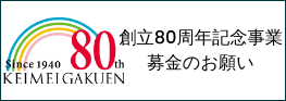 80keimei